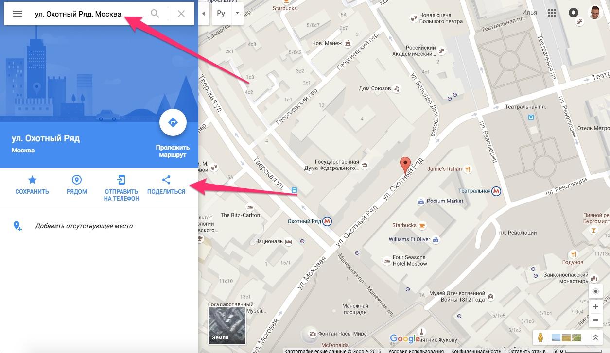 Гугл карты